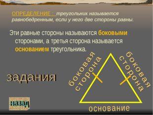 ОПРЕДЕЛЕНИЕ : треугольник называется равнобедренным, если у него две стороны