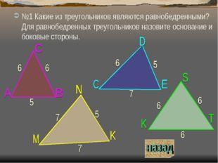 №1 Какие из треугольников являются равнобедренными? Для равнобедренных треуго