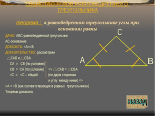 СВОЙСТВО УГЛОВ РАВНОБЕДРЕННОГО ТРЕУГОЛЬНИКА теорема : в равнобедренном треуго
