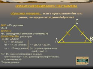 ПРИЗНАК РАВНОБЕДРЕННОГО ТРЕУГОЛЬНИКА обратная теорема : если в треугольнике д
