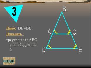 Дано: BD=BE Доказать : треугольник АВС равнобедренный