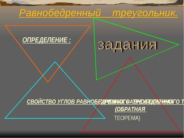 Равнобедренный треугольник. ОПРЕДЕЛЕНИЕ : СВОЙСТВО УГЛОВ РАВНОБЕДРЕННОГО ТРЕУ...