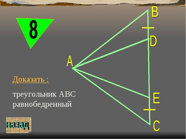 Доказать : треугольник АВС равнобедренный