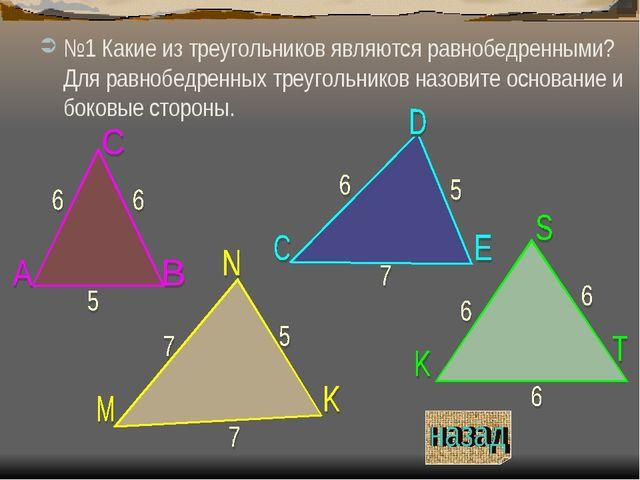 №1 Какие из треугольников являются равнобедренными? Для равнобедренных треуго...
