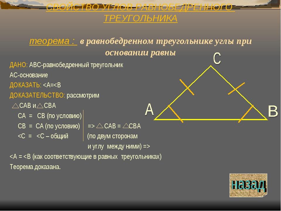 СВОЙСТВО УГЛОВ РАВНОБЕДРЕННОГО ТРЕУГОЛЬНИКА теорема : в равнобедренном треуго...