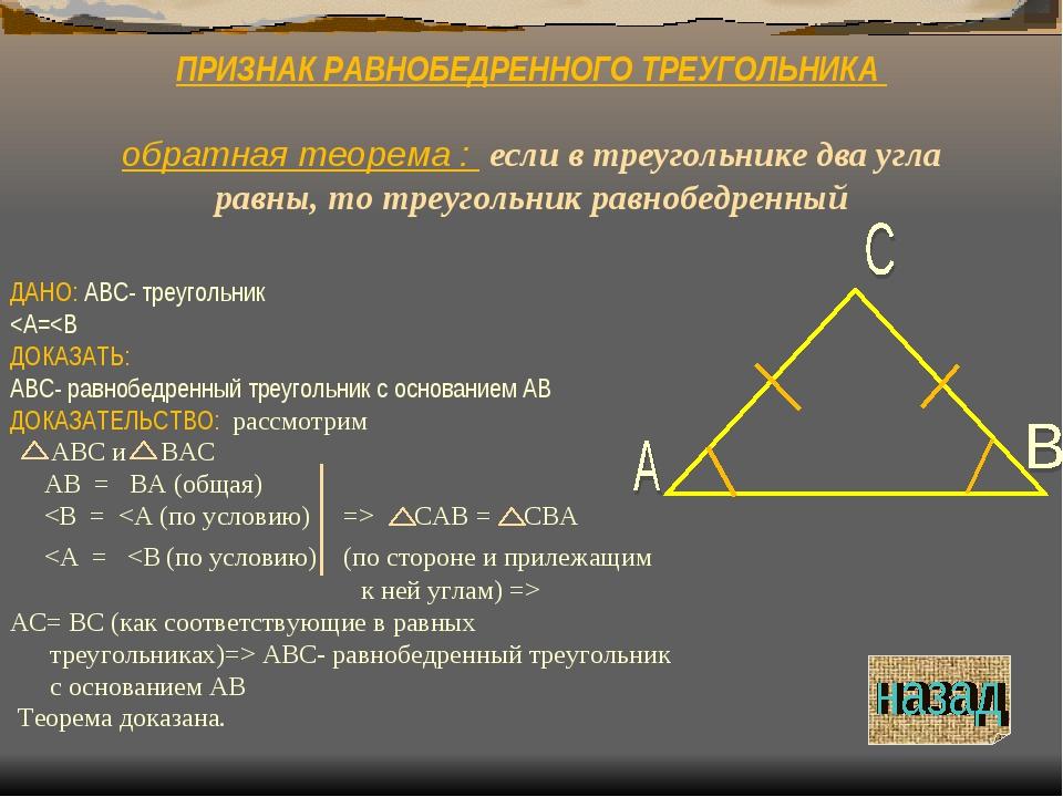 ПРИЗНАК РАВНОБЕДРЕННОГО ТРЕУГОЛЬНИКА обратная теорема : если в треугольнике д...