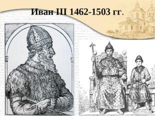 Иван III 1462-1503 гг.