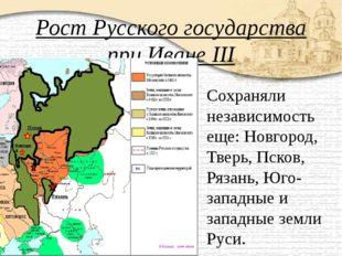 Рост Русского государства при Иване III Сохраняли независимость еще: Новгород