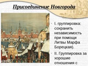 Присоединение Новгорода I. группировка: сохранить независимость при помощи Ли