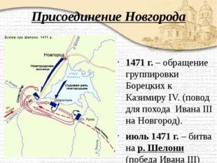Присоединение Новгорода 1471 г. – обращение группировки Борецких к Казимиру I