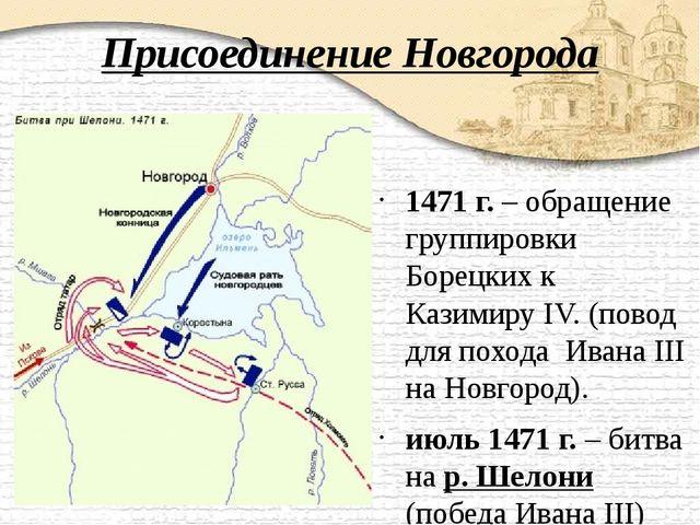Присоединение Новгорода 1471 г. – обращение группировки Борецких к Казимиру I...