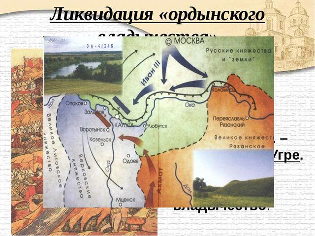 Ликвидация «ордынского владычества» 8 октября – 11 ноября 1480 г. – стояние н...