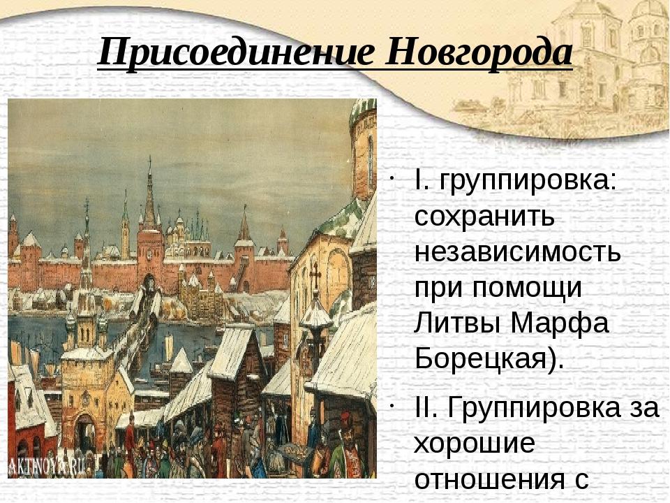 Присоединение Новгорода I. группировка: сохранить независимость при помощи Ли...