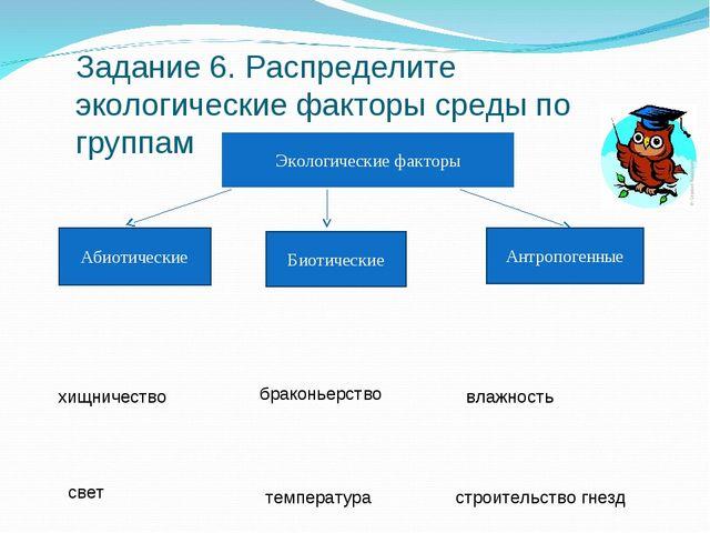 Задание 6. Распределите экологические факторы среды по группам Абиотические Б...