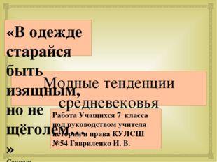 Работа Учащихся 7 класса под руководством учителя истории и права КУЛСШ №54