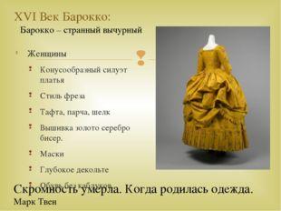XVI Век Барокко: Женщины Конусообразный силуэт платья Стиль фреза Тафта, парч