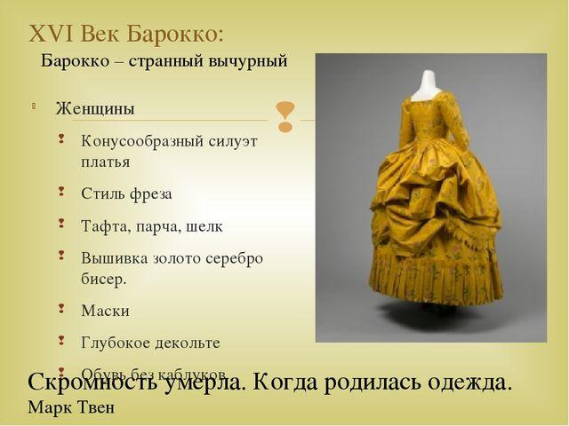 XVI Век Барокко: Женщины Конусообразный силуэт платья Стиль фреза Тафта, парч...