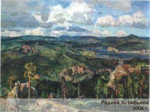 Родина Астафьева 2004 г.