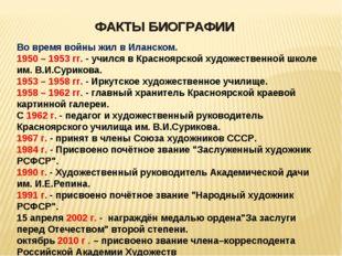 Вовремя войны жил в Иланском. 1950 – 1953 гг. - учился в Красноярской х