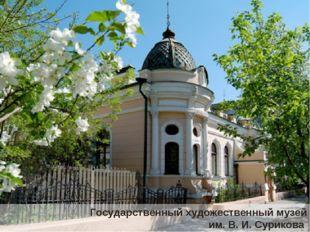 Государственный художественный музей им. В. И. Сурикова