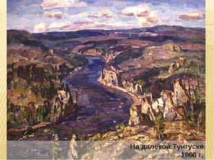 На далёкой Тунгуске 1996 г.