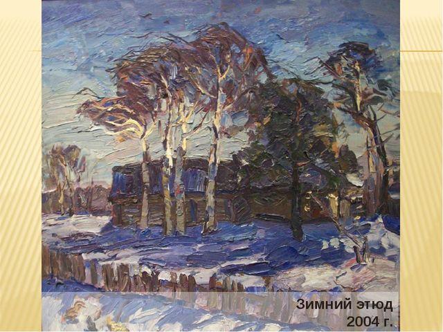 Зимний этюд 2004 г.