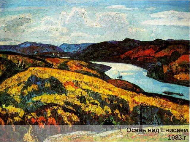 Осень над Енисеем 1983 г.