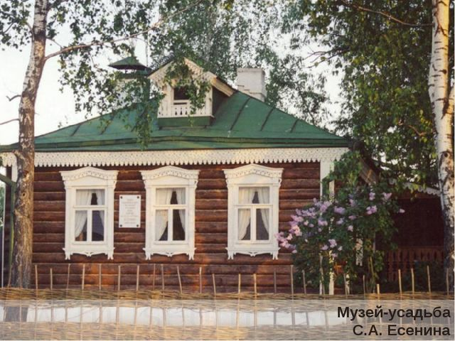 Музей-усадьба С.А. Есенина