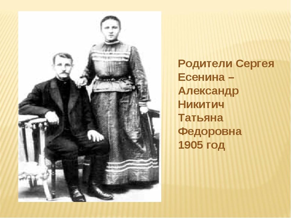 Родители Сергея Есенина – Александр Никитич Татьяна Федоровна 1905 год