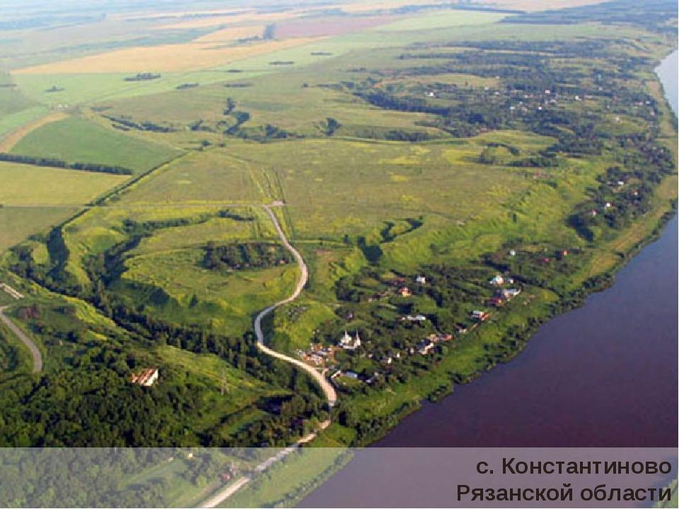 с. Константиново Рязанской области