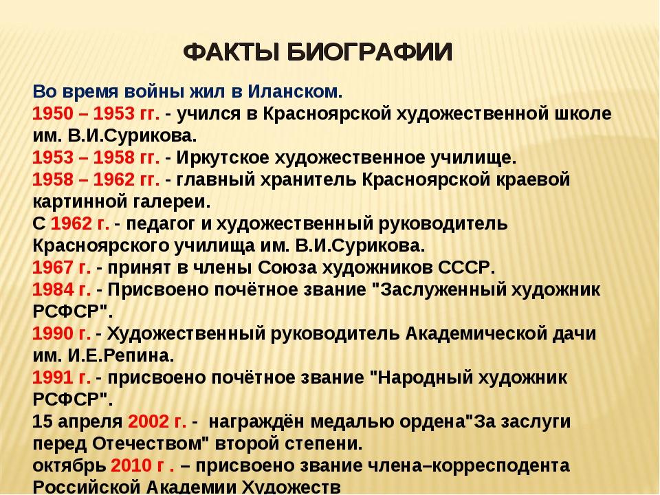 Вовремя войны жил в Иланском. 1950 – 1953 гг. - учился в Красноярской х...