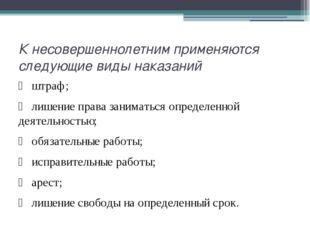 К несовершеннолетним применяются следующие виды наказаний ➣ штраф; ➣ лишение