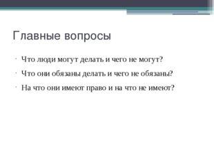 Главные вопросы Что люди могут делать и чего не могут? Что они обязаны делать