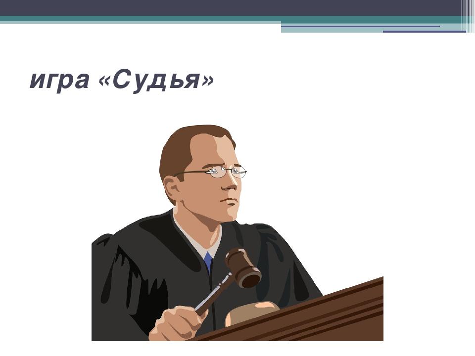 игра «Судья»