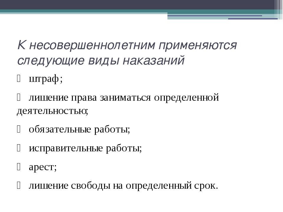 К несовершеннолетним применяются следующие виды наказаний ➣ штраф; ➣ лишение...