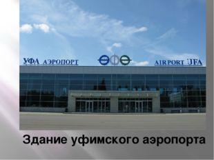 Здание уфимского аэропорта