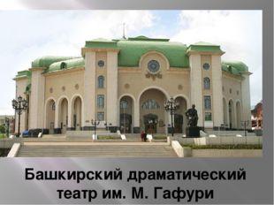 Башкирский драматический театр им. М. Гафури