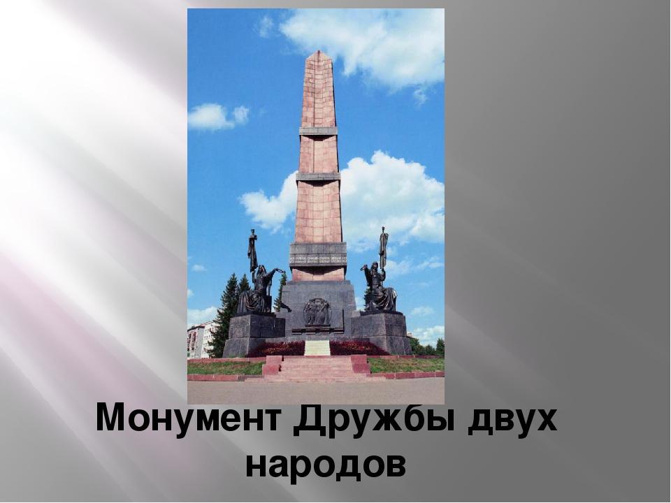 Монумент Дружбы двух народов
