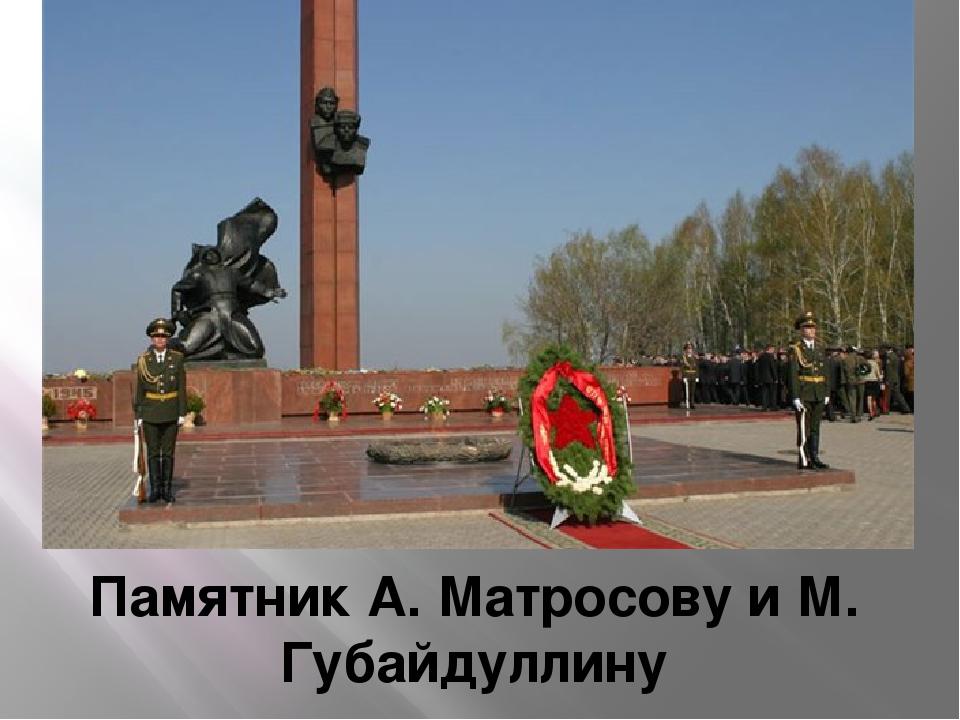 Памятник А. Матросову и М. Губайдуллину