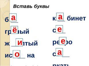 Вставь буквы б __ гряный ж __ лтый ист __ на пр __ стор к __ бинет с __ ребро