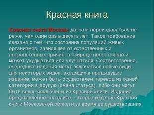 Красная книга Красная книга Москвыдолжна переиздаваться не реже, чем один ра