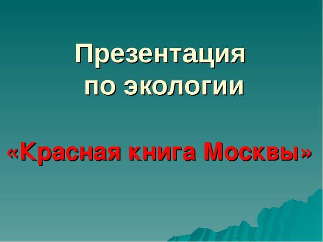 Презентация по экологии «Красная книга Москвы»
