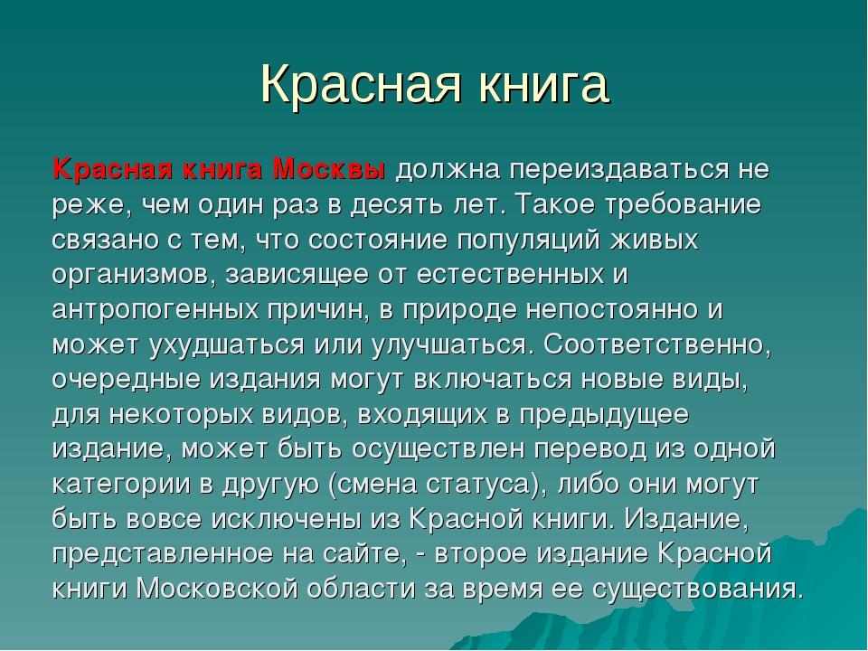 Красная книга Красная книга Москвыдолжна переиздаваться не реже, чем один ра...