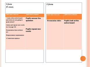 5 form ІI этап. 5 form Действия учителя Действия ученика Look at the active