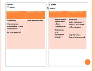 5 form IV этап. 5 form IV этап. Действия учителя Действия ученика Формативно