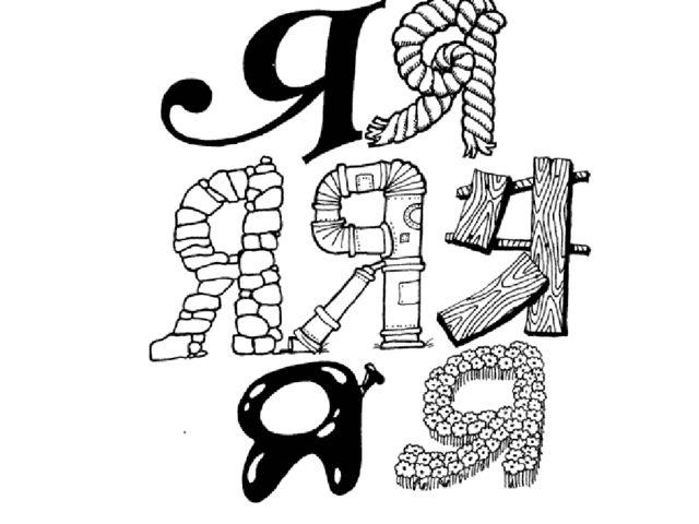 Что такое им можно рисовать 8 букв телепат ответы