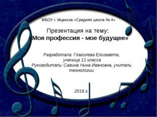 МБОУ г. Мценска «Средняя школа № 4» Презентация на тему: «Моя профессия - мо