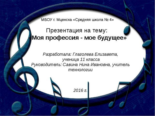 МБОУ г. Мценска «Средняя школа № 4» Презентация на тему: «Моя профессия - мо...
