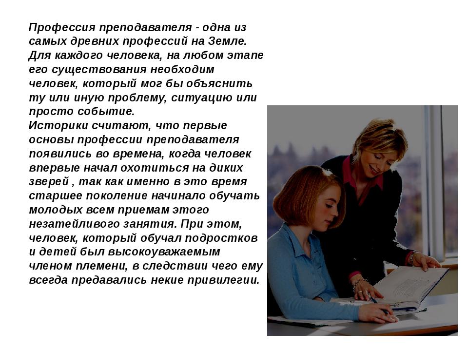 Профессия преподавателя - одна из самых древних профессий на Земле. Для каждо...