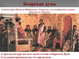 Боярская дума Сидение царя Михаила Фёдоровича с боярами в его государевой ком
